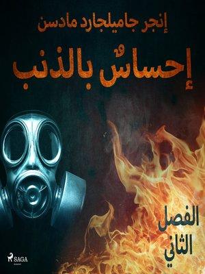 cover image of إحساسٌ بالذنب--الفصل الثاني