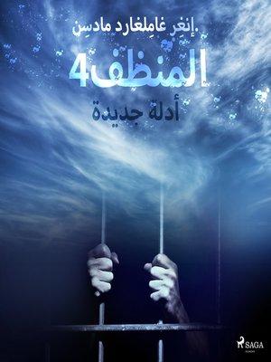 cover image of المنظف 4