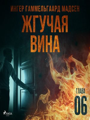 cover image of Жгучая вина--Глава 6