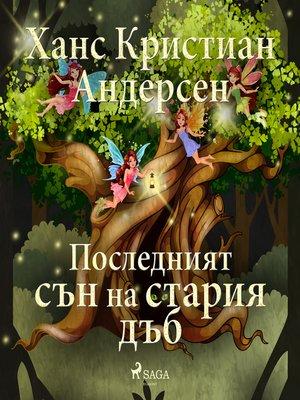 cover image of Последният сън на стария дъб