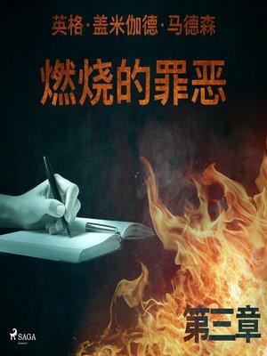 cover image of 燃烧的罪恶--第三章