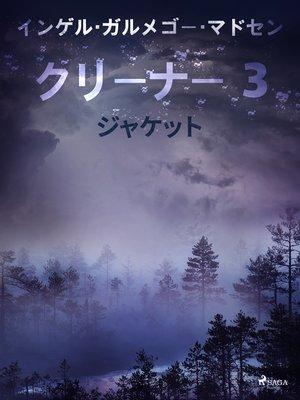 cover image of クリーナー 3: ジャケット