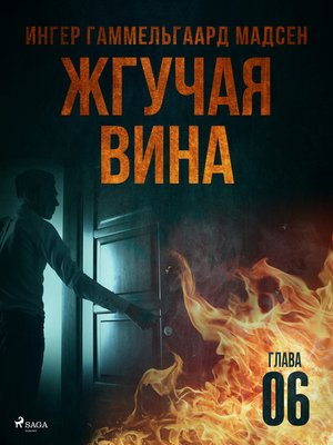 cover image of Жгучая вина--Глава 6