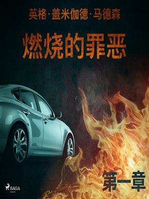 cover image of 燃烧的罪恶--第一章