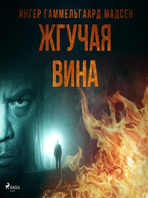 cover image of Жгучая вина