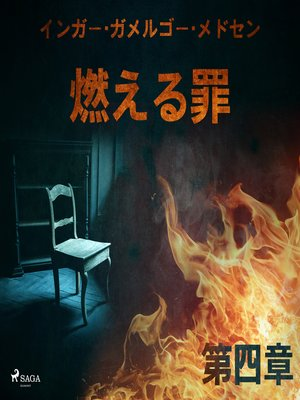 cover image of 燃える罪-第四章