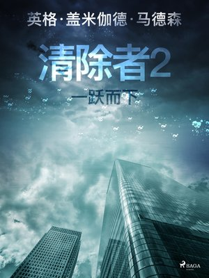 cover image of 清除者2:一跃而下
