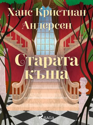 cover image of Старата къща