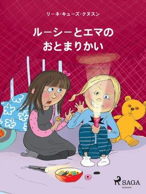 cover image of ルーシーとエマの おとまりかい