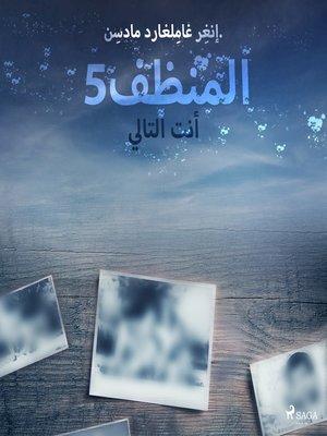 cover image of المنظف 5