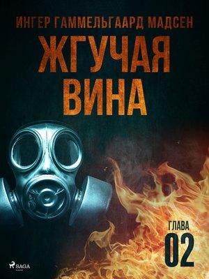 cover image of Жгучая вина--Глава 2