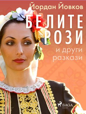 cover image of Белите рози и други разкази