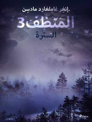 cover image of المنظف 3