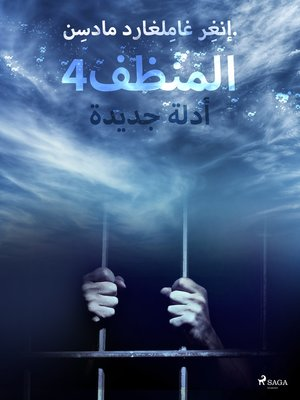 cover image of المنظف 4