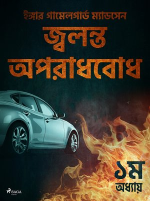 cover image of জ্বলন্ত অপরাধবোধ--১ম অধ্যায়