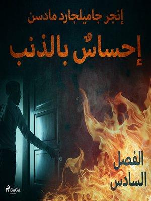 cover image of إحساسٌ بالذنب--الفصل السادس