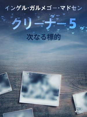 cover image of クリーナー5:次なる標的