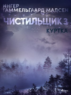 cover image of Чистильщик 3