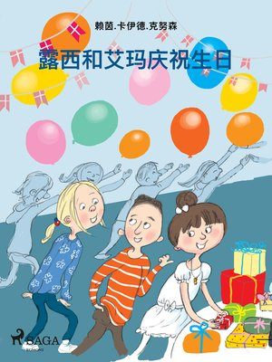 cover image of 露西和艾玛庆祝生日