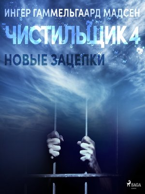 cover image of Чистильщик 4