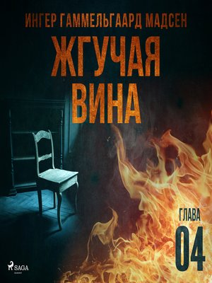 cover image of Жгучая вина--Глава 4