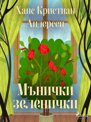 cover image of Мънички зеленички