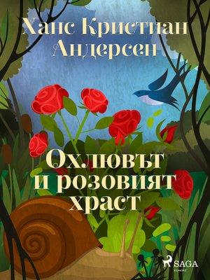 cover image of Охлювът и розовият храст