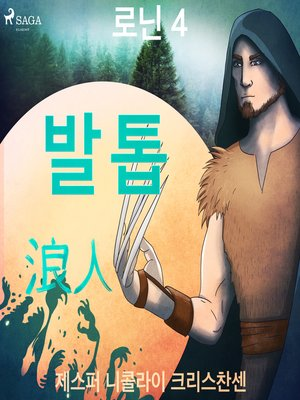 cover image of 로닌 4--발톱