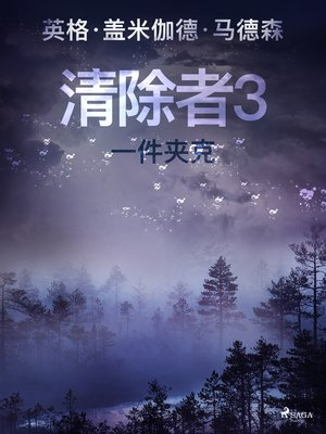 cover image of 清除者3:一件夹克