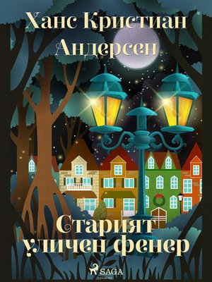 cover image of Старият уличен фенер