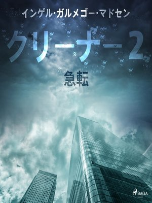 cover image of クリーナー2:急転