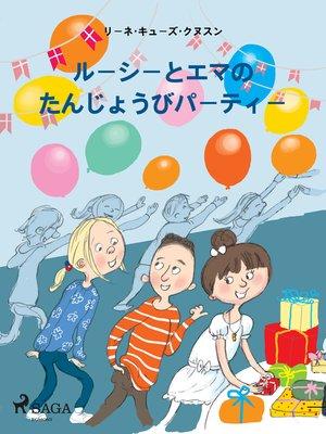 cover image of ルーシーとエマの たんじょうびパーティー