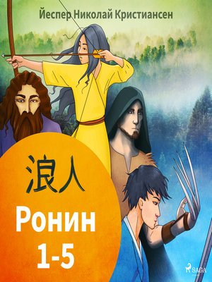 cover image of Ронин 1-5