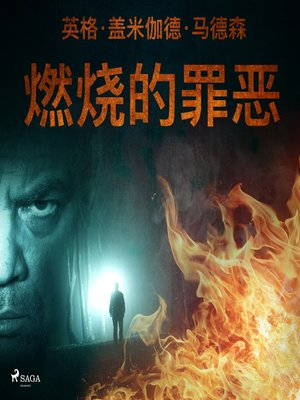 cover image of 燃烧的罪恶