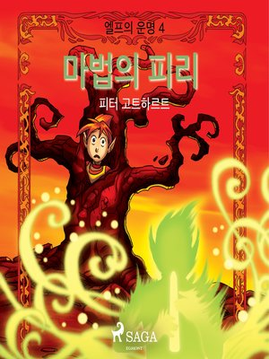 cover image of 엘프의 운명 4