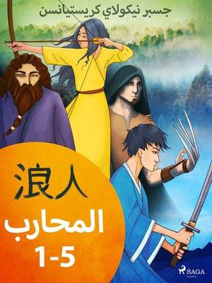 cover image of 1-5 المحارب