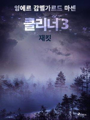 cover image of 클리너 3