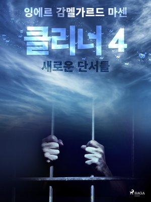 cover image of 클리너 4