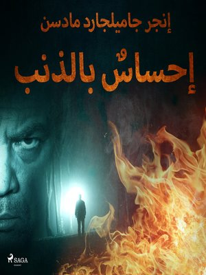 cover image of إحساسٌ بالذنب