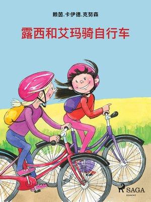 cover image of 露西和艾玛骑自行车