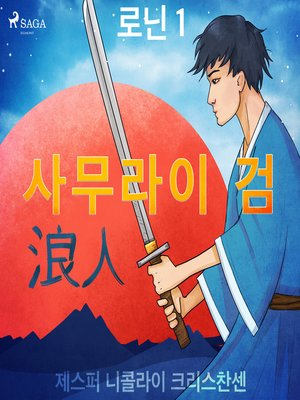 cover image of 로닌 1--사무라이 검