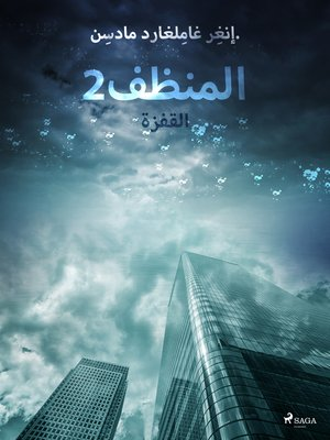 cover image of المنظف 2
