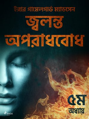 cover image of জ্বলন্ত অপরাধবোধ--৫ম অধ্যায়