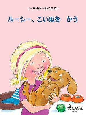 cover image of ルーシー、こいぬを かう
