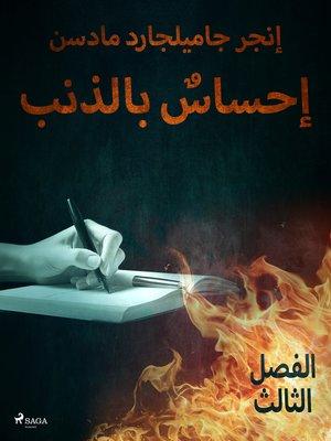 cover image of إحساسٌ بالذنب--الفصل الثالث