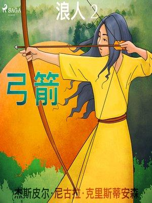 cover image of 浪人 2--弓箭