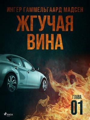 cover image of Жгучая вина--Глава 1