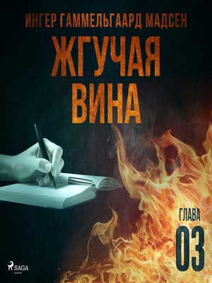 cover image of Жгучая вина--Глава 3