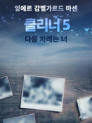 cover image of 클리너 5