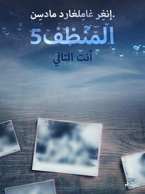cover image of المنظف 5